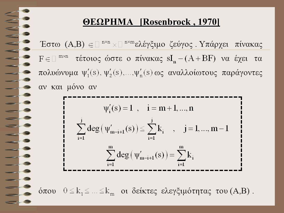 ΘΕΩΡΗΜΑ [Rosenbrock , 1970] Έστω (Α,Β) ελέγξιμο ζεύγος . Υπάρχει πίνακας.